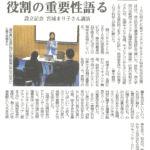 "<span class=""title"">9月25日MGプレス掲載「役割の重要性を語る 設立記念 宮城まり子さん講演」</span>"