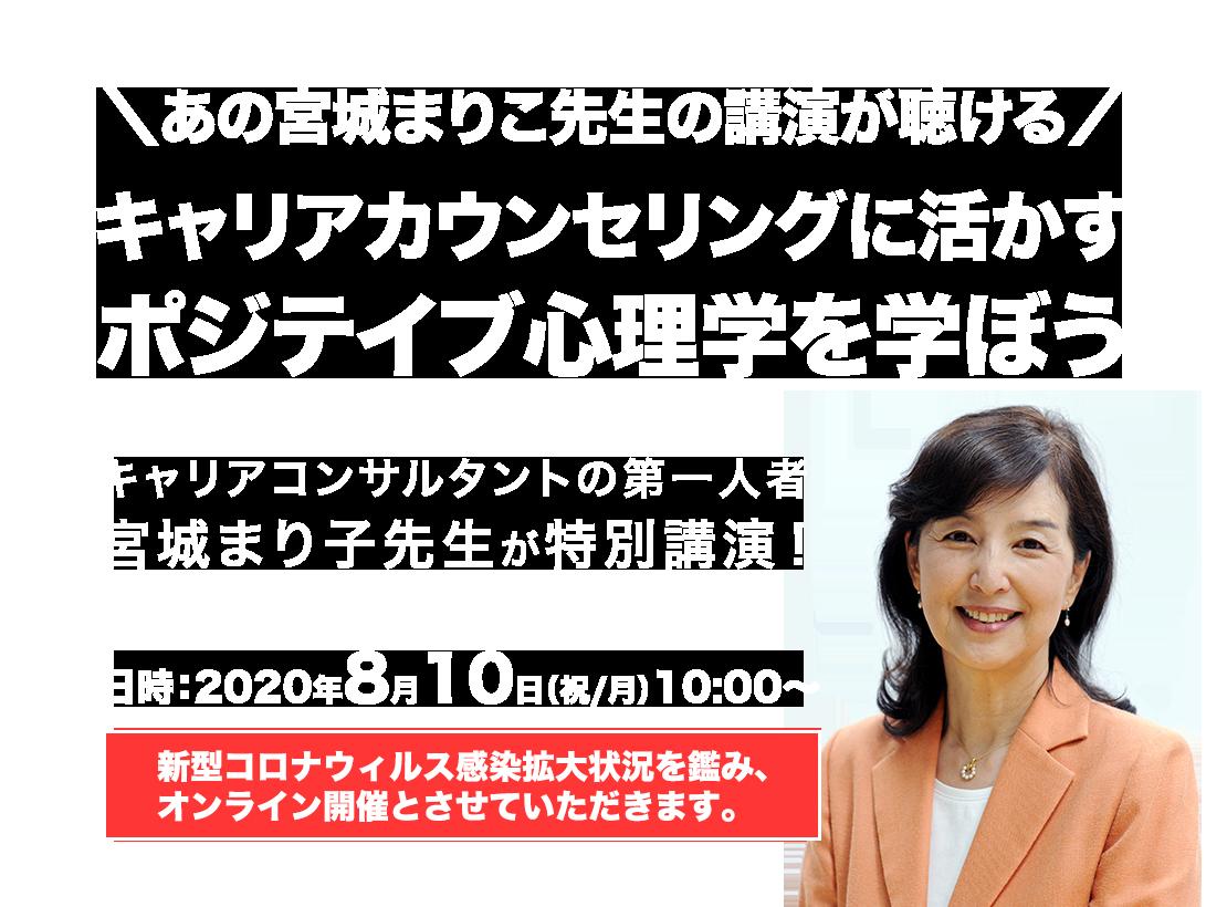 あの宮城まりこ先生の講演が聴ける!キャリアカウンセリングに活かすポジティブ心理学を学ぼう
